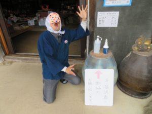 橋本広司民芸では、従業員の体温測定を毎日行っております