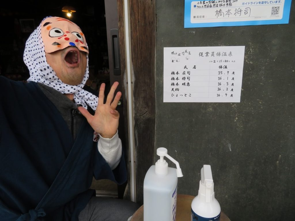 橋本広司民芸では、消毒液を設置しております