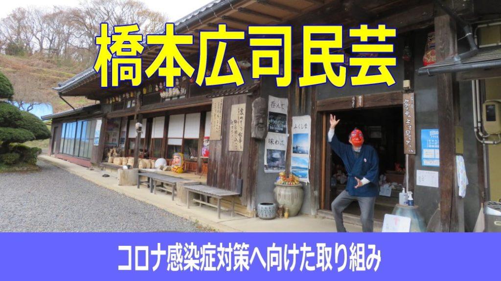 橋本広司眠減のコロナ対策への取り組み