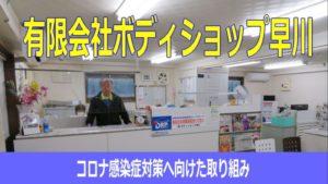 ボディショップ早川のコロナ対策