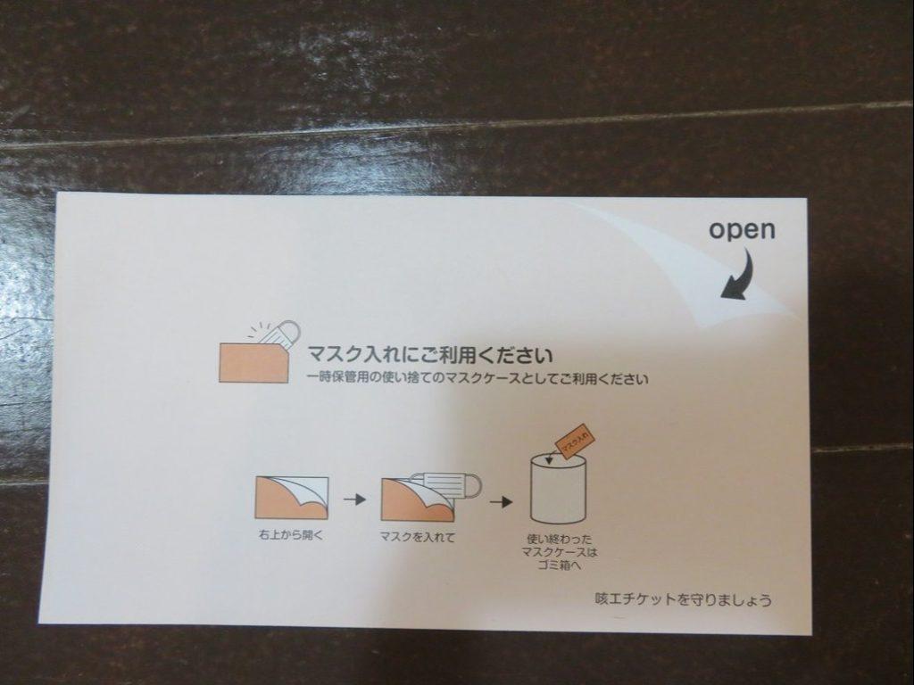ichinoichi coffeeではマスクケースの配布を行っています