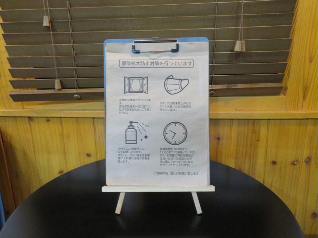 ichinoichi coffeeでは滞在時間を設定させていただいております