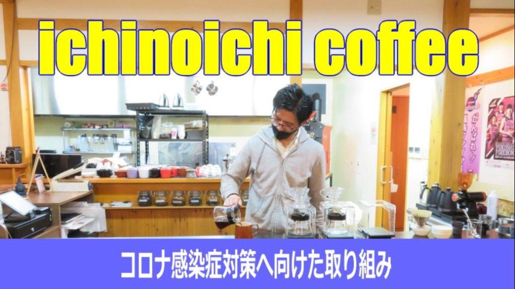 ichinoichi coffeeのコロナ対策