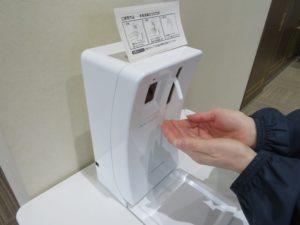 喜久田斎場では、手指消毒器を設置しております