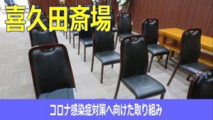 喜久田斎場におけるコロナ対策の取り組み