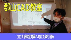 郡山CAD教室のコロナ対策