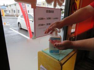 台湾ラーメン味世では消毒液を設置しております