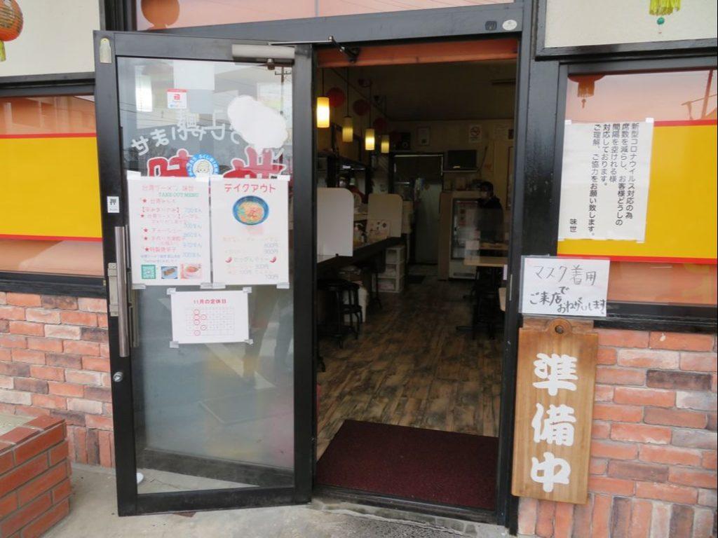 台湾ラーメン味世では換気を行っています