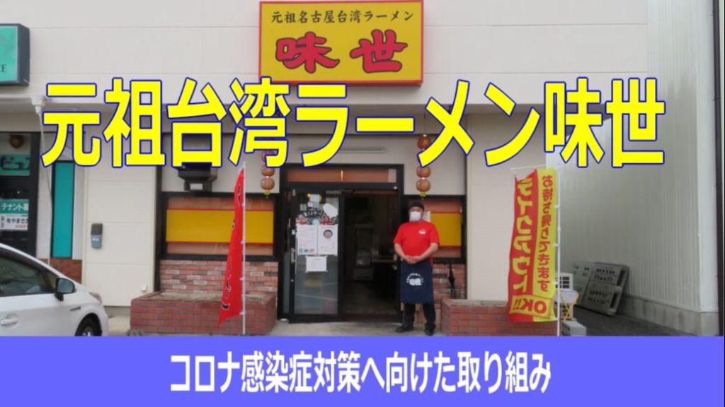 台湾ラーメン味世のコロナ対策