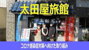 太田屋旅館のコロナ感染症対策へ向けた取り組み
