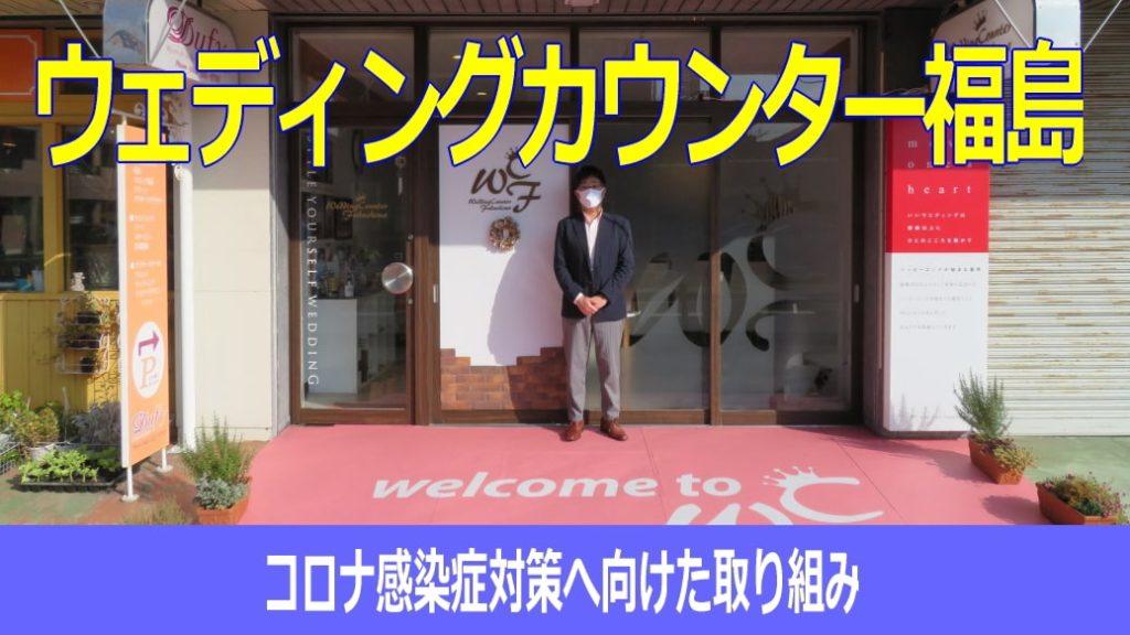 ウエディングカウンター福島のコロナ感染症対策へ向けた取り組み