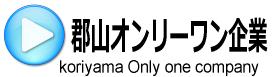 郡山オンリーワン企業紹介サイト【経営革新計画承認事業所】